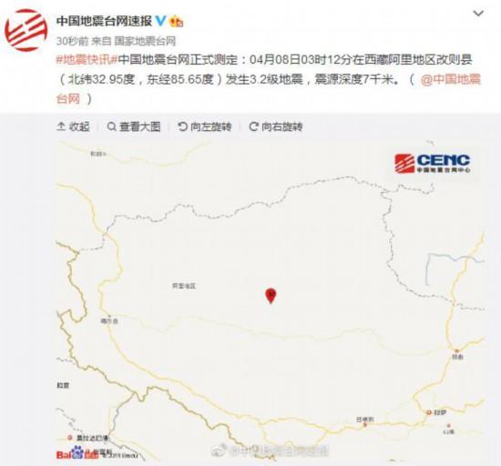 西藏阿里地区改则县发生3.2级地