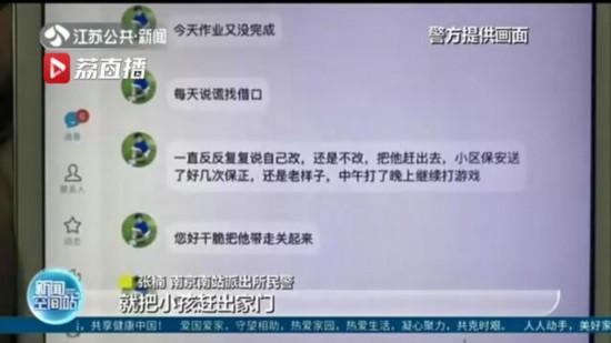 南京一10岁男孩不上网课被妈妈赶出家门,还让独自坐火车去温州找爸爸