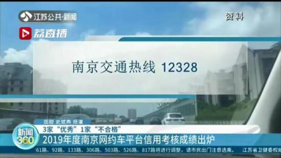 三家优秀、一家不合格!2019年度南京网约车平台信用考核成绩出炉