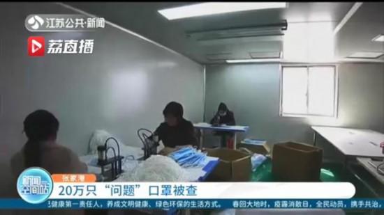 """藏身民房,无证生产!苏州张家港查获20万只""""问题""""口罩"""