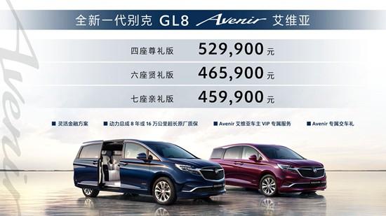 """全新一代别克GL8 Avenir艾维亚家族""""云首发""""上市"""