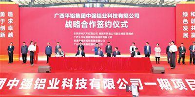 广西平铝集团中强铝业科技有限公司一期项目竣工投产