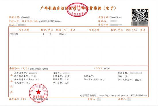 广西国际壮医医院正式启用医疗门诊电子票据啦