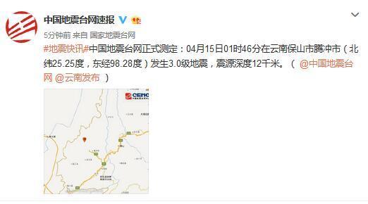 「震源深度」云南保山市腾冲市发生3.0级地震 震源深度12千米