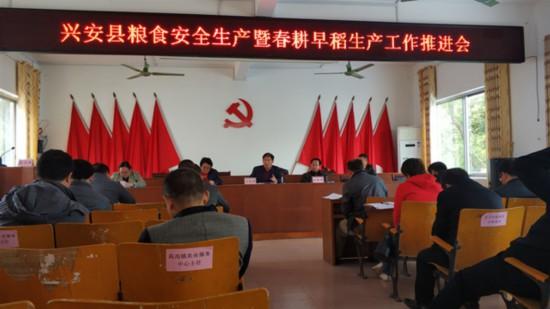 兴安县召开粮食生产安全暨春耕早稻生产工作推进会