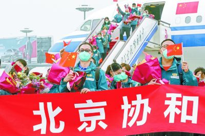 最后离汉援鄂国家医疗队凯旋抵京