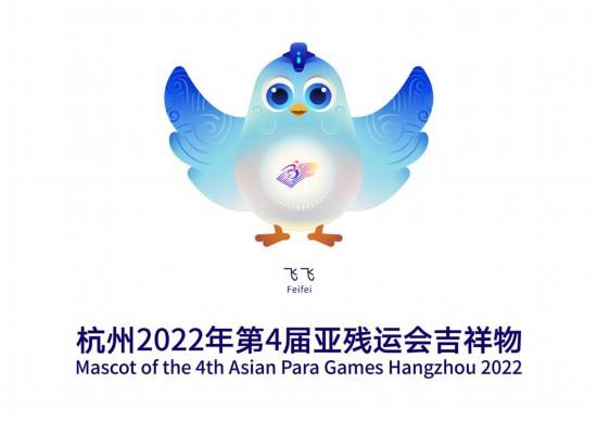 (体育)(1)2022杭州亚残运会吉祥物发布