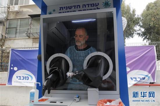 (国际疫情)(1)以色列新冠病毒日检测量突破一万次