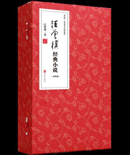 汪朗携宣纸线装版《汪曾祺经典小说》做客