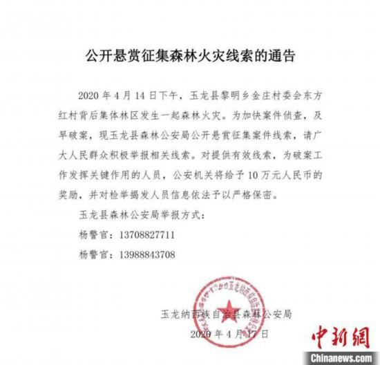「森林火灾」丽江玉龙森林火灾被扑灭 公安机关悬赏10万征集线索