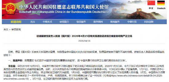 """德媒""""污名化""""中国抗疫成果 中国驻德使馆五次发文强硬回击德媒不实报道"""