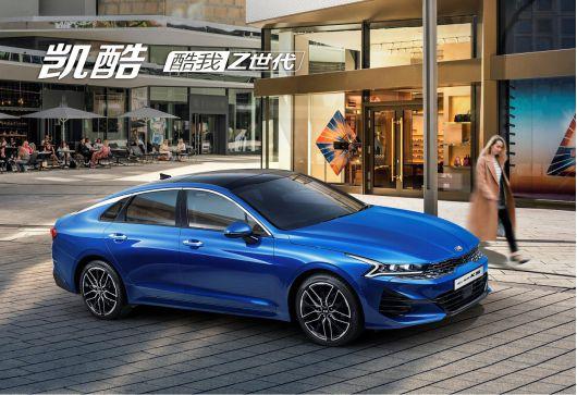 """东风悦达起亚ALL NEW K5中文名为""""凯酷"""" 同步开启预售"""