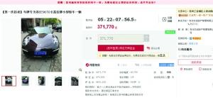 """蘇州豪車37萬起拍 8000多人圍觀""""直播"""""""