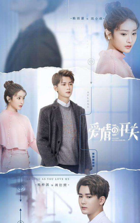 《爱情的开关》演员王渊慧:为了角色剪了短发