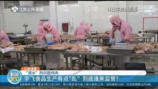 """問題雞肉生產灌腸,數千箱貨召回 記者鏡頭拍下更多""""內幕操作"""""""