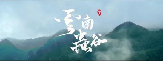 《龙岭迷窟》的续集《云南虫谷》预告曝光  潘粤明、姜超、张雨绮将继续出演