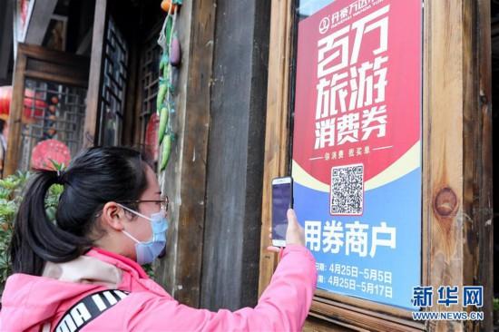 (经济)(1)贵州:派发消费券 复苏旅游业