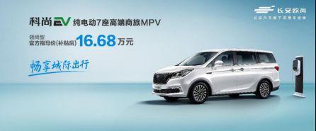 长安欧尚发布两款纯电动新车