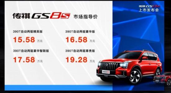 广汽传祺GS8S正式上市售15.58万元起