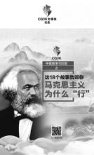 重庆市委党刊全媒体:重大理论问题全媒体生动表达