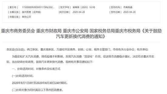 重庆:发放补助扩大汽车消费促进消费稳增长