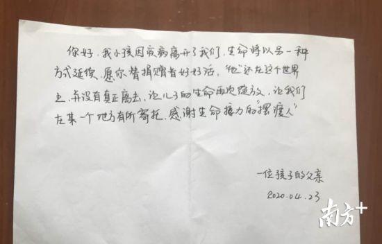 小孩父亲的感谢信。