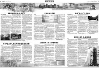《中国航天报》:回望激情岁月诠释精神内涵