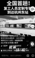 """杭州日报报业集团:""""两手硬""""报道鼓舞""""两战赢""""信心"""