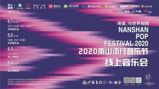 深圳南山流行音乐节将首次线上直播