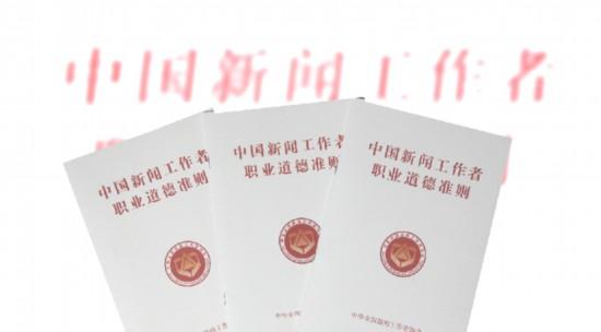 """""""中国新闻工作者职业道德准则""""专项答题在""""学习强国""""上线"""