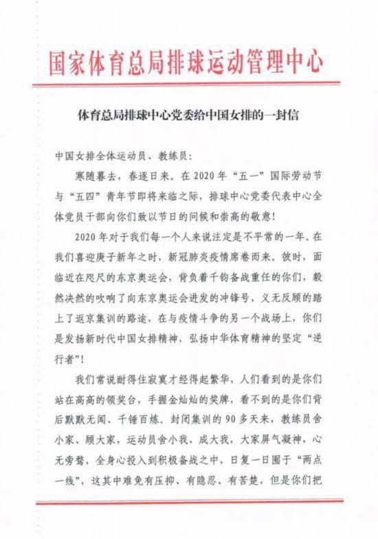 排管中心致信中国女排:越是艰险越向前
