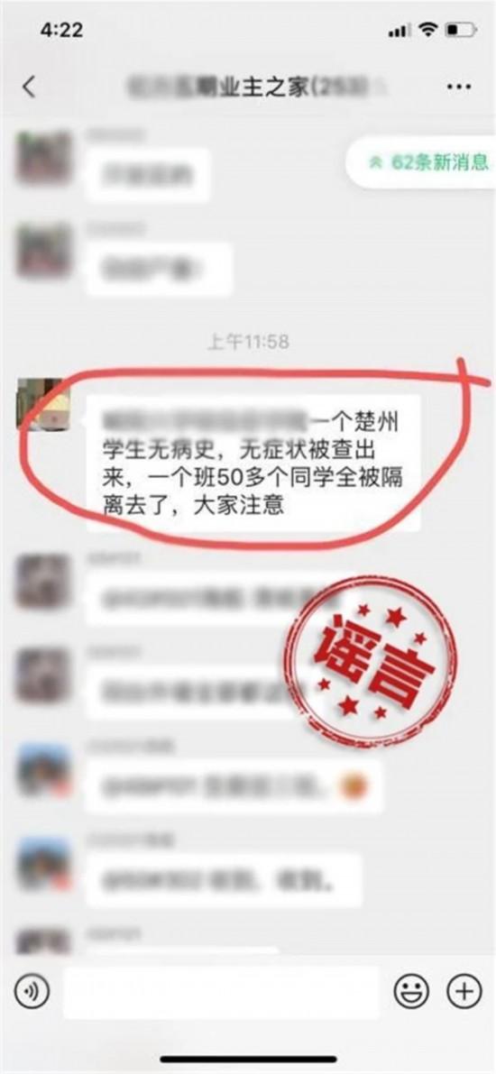 淮安网传一学生被感染致全班50多人被隔离系谣言