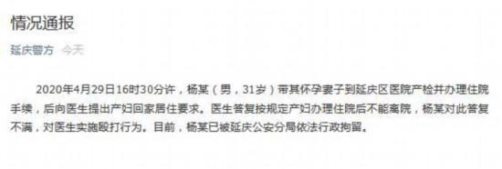 北京市延慶區一男子毆打醫生已被行政拘留