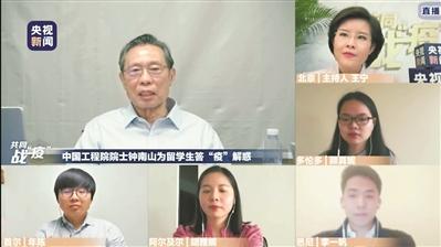 """钟南山与海外学子视频连线 为留学生答""""疫""""解惑"""