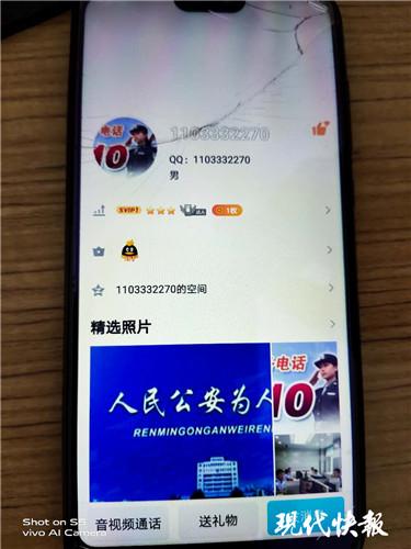 """连云港男子网上被骗2万 搜""""网警""""报案又被骗2.3万"""
