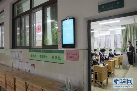(聚焦疫情防控)(4)武汉:高三年级复学