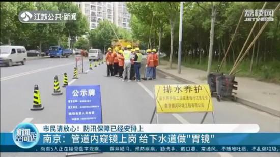 江蘇這些地方未雨綢繆 防汛保障還用上了高科技