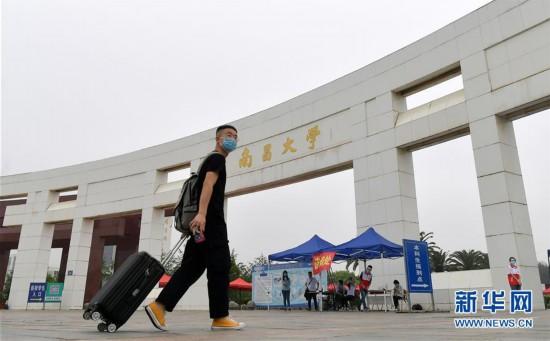 (教育)(1)南昌大学学子安全有序返校