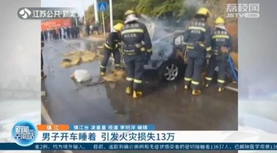 男子开车时睡着 引发事故+火灾损失达13万