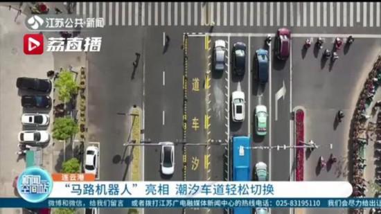 """江苏首条""""潮汐车道""""在连云港上岗"""