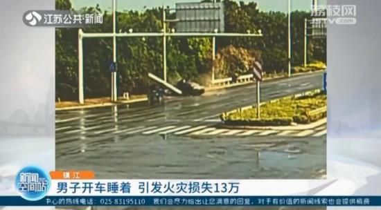 镇江扬中男子开车时睡着 引发火灾损失达13万