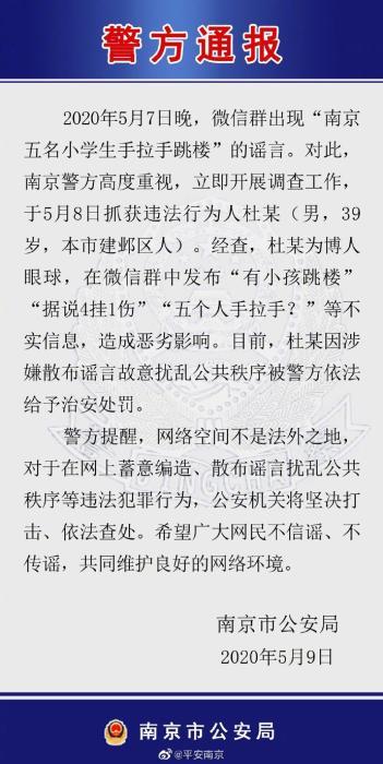 百事平台注册:小学生手拉手跳楼?南京警方:已治安处罚散布谣言者(图2)