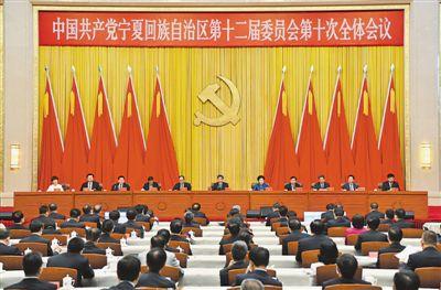 <p>    5月7日至8日,中国共产党宁夏回族自治区第十二届委员会第十次全体会议在银川举行。                     本报记者 左鸣远 摄</p>