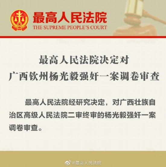 最高人民法院决定对广西钦州杨光毅强奸一…