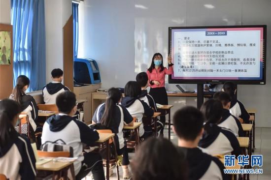 (教育)(1)北京初三年级开学复课