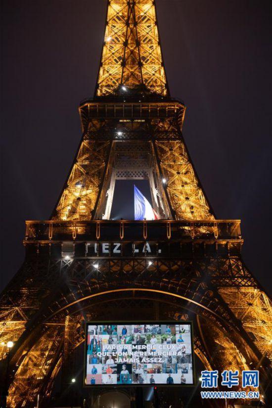 """(国际疫情)(1)巴黎铁塔:""""怎么谢都谢不够"""""""