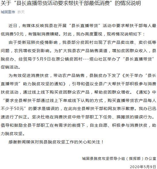 县长直播带货活动要求最低消费?陕西城固官方回应来了
