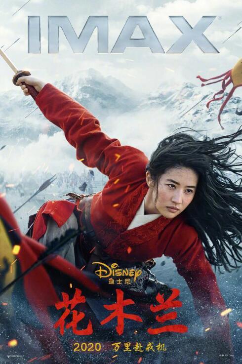 迪士尼确认《花木兰》档期 7月24日北美上映