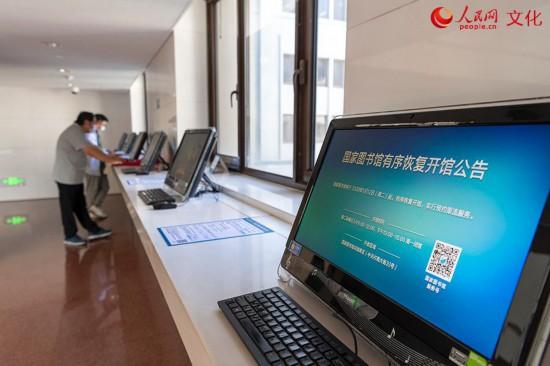 5月12日,国家图书馆有序恢复开馆,实行预约限流服务,每日限1200人。(人民网记者 翁奇羽 摄)