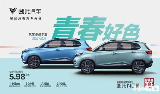 哪吒纯电SUV哪吒N01 2020款发布专属车色